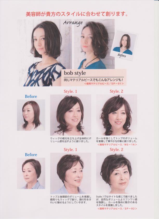 ミキシングヘア-3
